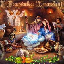 Рождество- это Иисус!