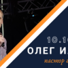 Олег Ильин