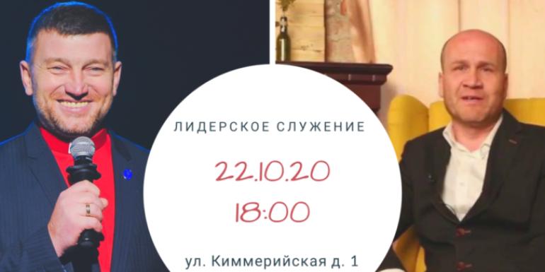 Лидерское собрание с епископами Олег Тиханов и Станислав Савельев